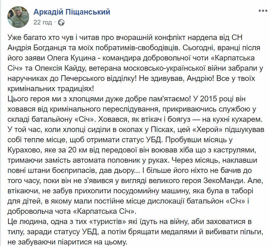 """Кайду випустили на поруки, тим часом по Богданцю добряче пройшовся боєць """"Січі"""", фото-1"""