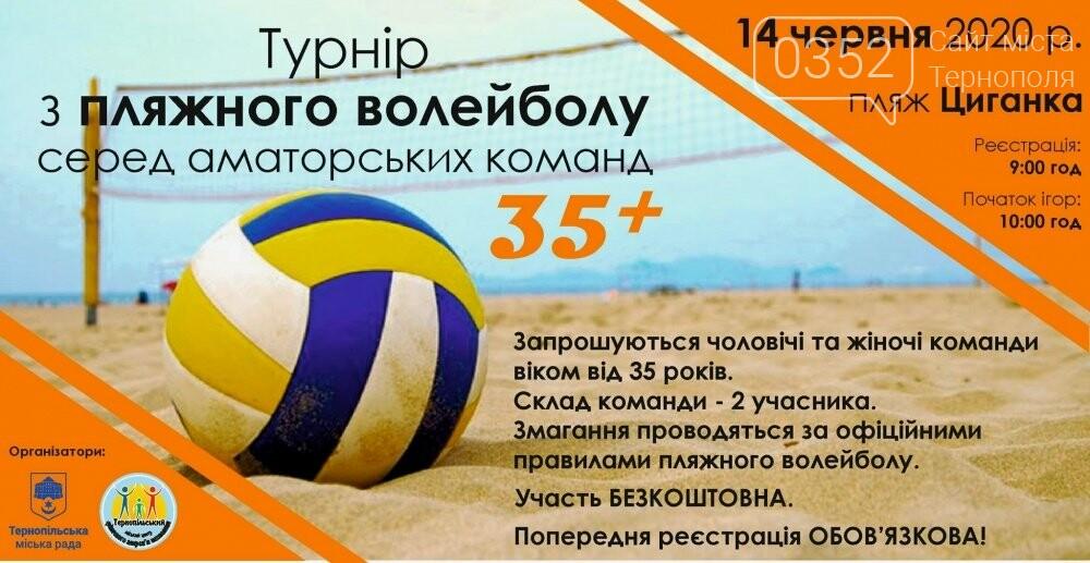 """У Тернополі на """"Циганці"""" відбудеться турнір з пляжного волейболу, фото-1"""