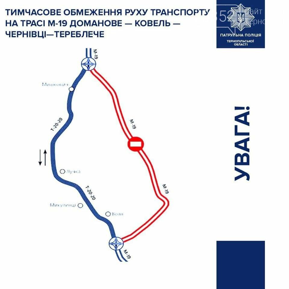 До уваги водіїв: на Тернопільщині перекриють дорогу , фото-1