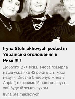 В Італії від важкої хвороби померла молода українка, фото-1