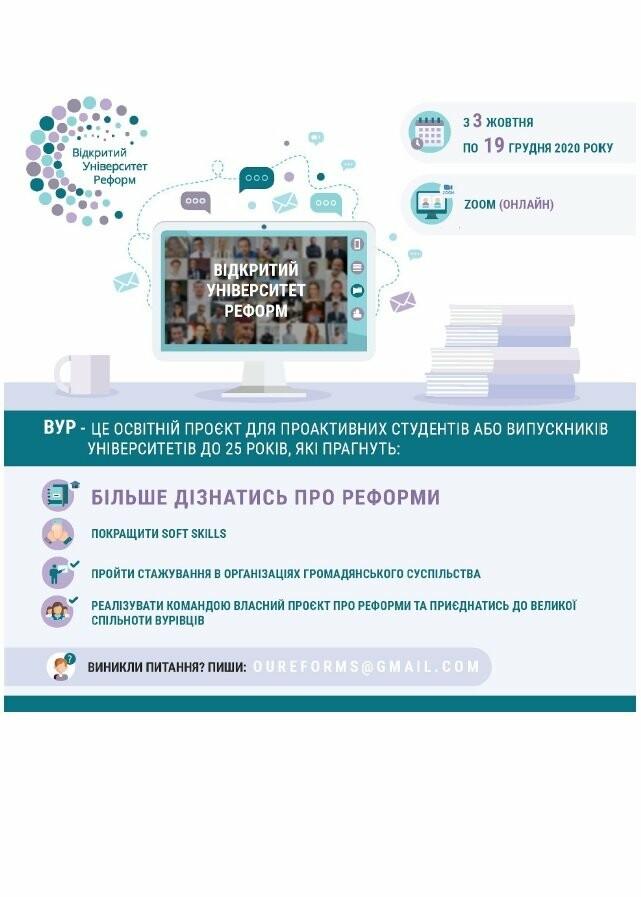 Запрошуємо молодь до участі у всеукраїнському освітньому онлайн проєкті Відкритий Університет Реформ!, фото-1