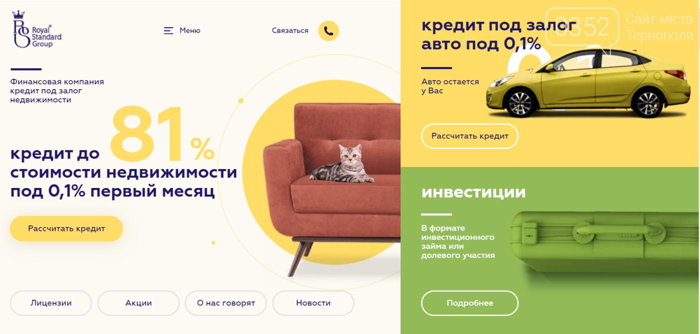 Кредит під заставу авто та нерухомості: жителі Тернополя  можуть отримати до мільйона гривень готівкою, фото-3