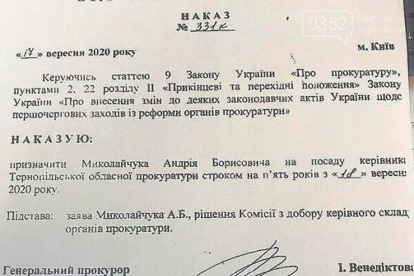 У прокуратури Тернопільської області  новий керівник: ймовірно, завтра його представлятиме президент, фото-1