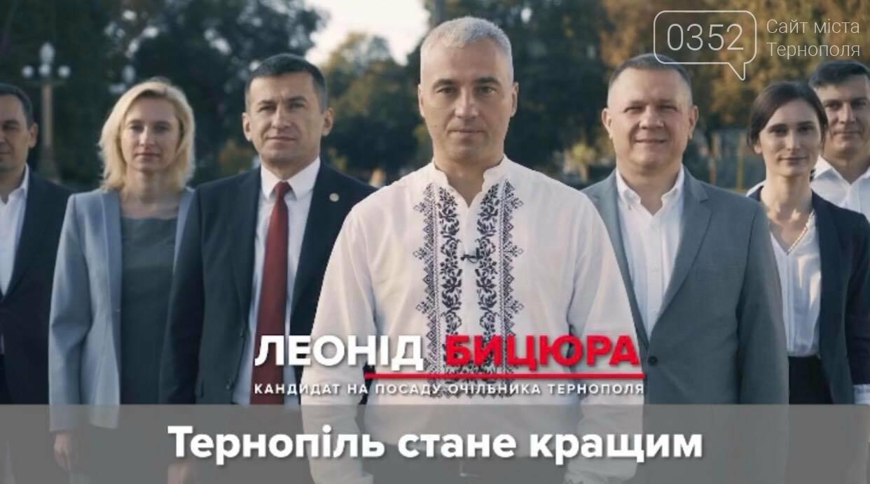 Тернопільська ТВК зареєструвала Леоніда Бицюру кандидатом на посаду міського голови Тернополя, фото-1