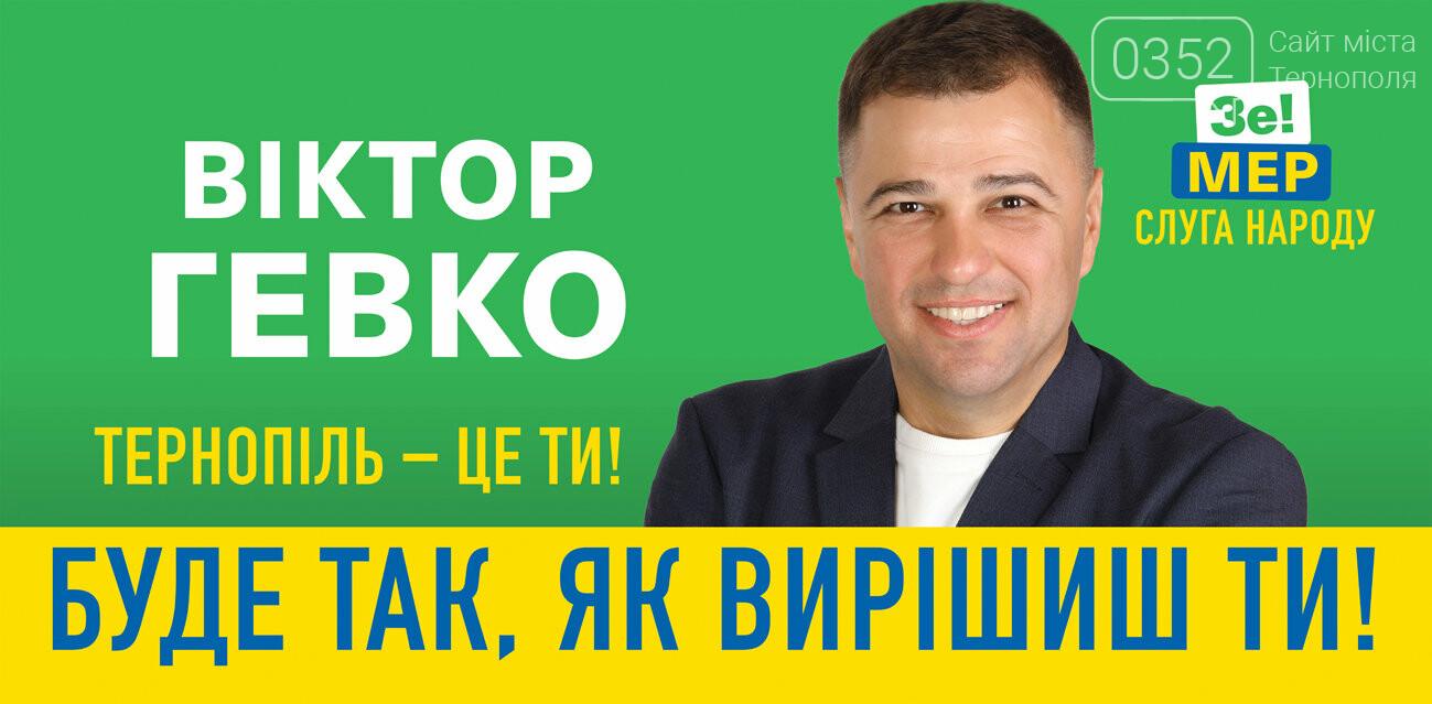 Віктор Гевко: «У тернополян вперше є можливість проголосувати за себе, за свою владу» (ВІДЕО), фото-1