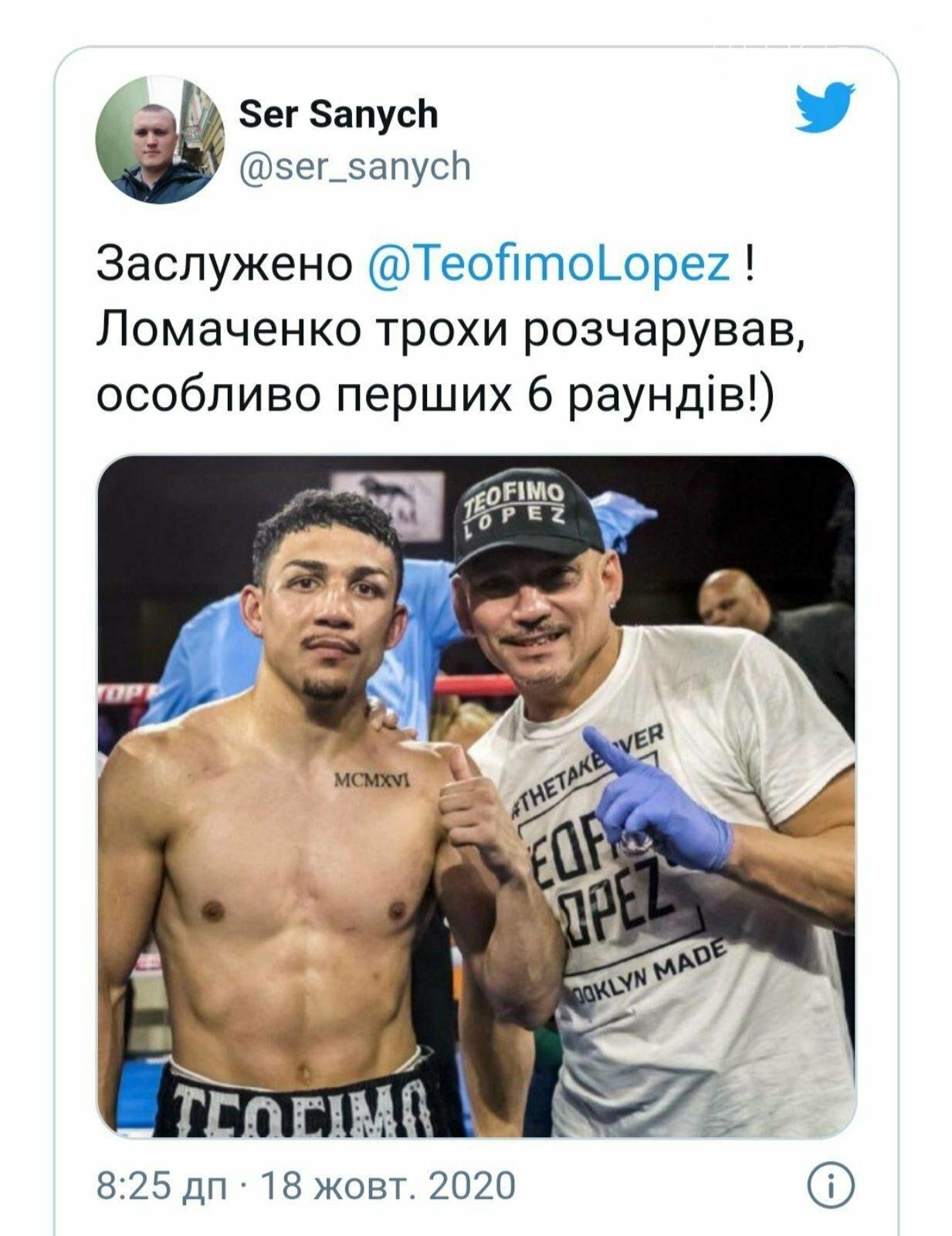 """""""Більше хрестився, ніж бив"""": після поразки Лопесу Ломаченко потрапив під критику вболівальників, фото-2"""