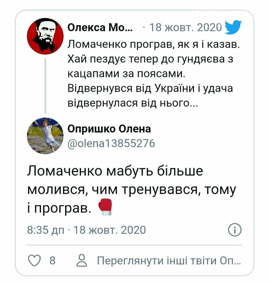 """""""Більше хрестився, ніж бив"""": після поразки Лопесу Ломаченко потрапив під критику вболівальників, фото-7"""