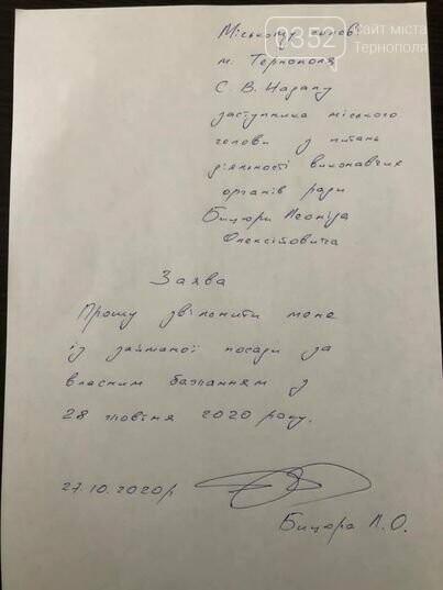 Звільнився з посади заступник міського голови Тернополя (ФОТО), фото-1