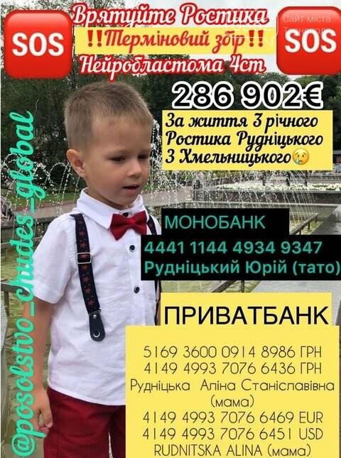"""""""Все почалось з пухлини в животику"""": 3-річний Ростиславчик потребує допомоги, фото-4"""