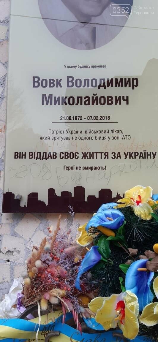 Вандали обмалювали меморіальну дошку загиблого на війні медика з Тернополя , фото-2
