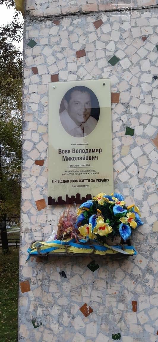 Вандали обмалювали меморіальну дошку загиблого на війні медика з Тернополя , фото-3