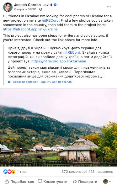 Відомий голлівудський актор попросив українців про допомогу, фото-1