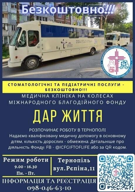 В Тернополі запрацює безкоштовна клініка на колесах (ФОТО), фото-1