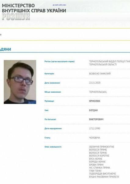 """""""Розшукую сина, може хто бачив"""": у Тернополі пропав молодий чоловік (ФОТО), фото-2"""