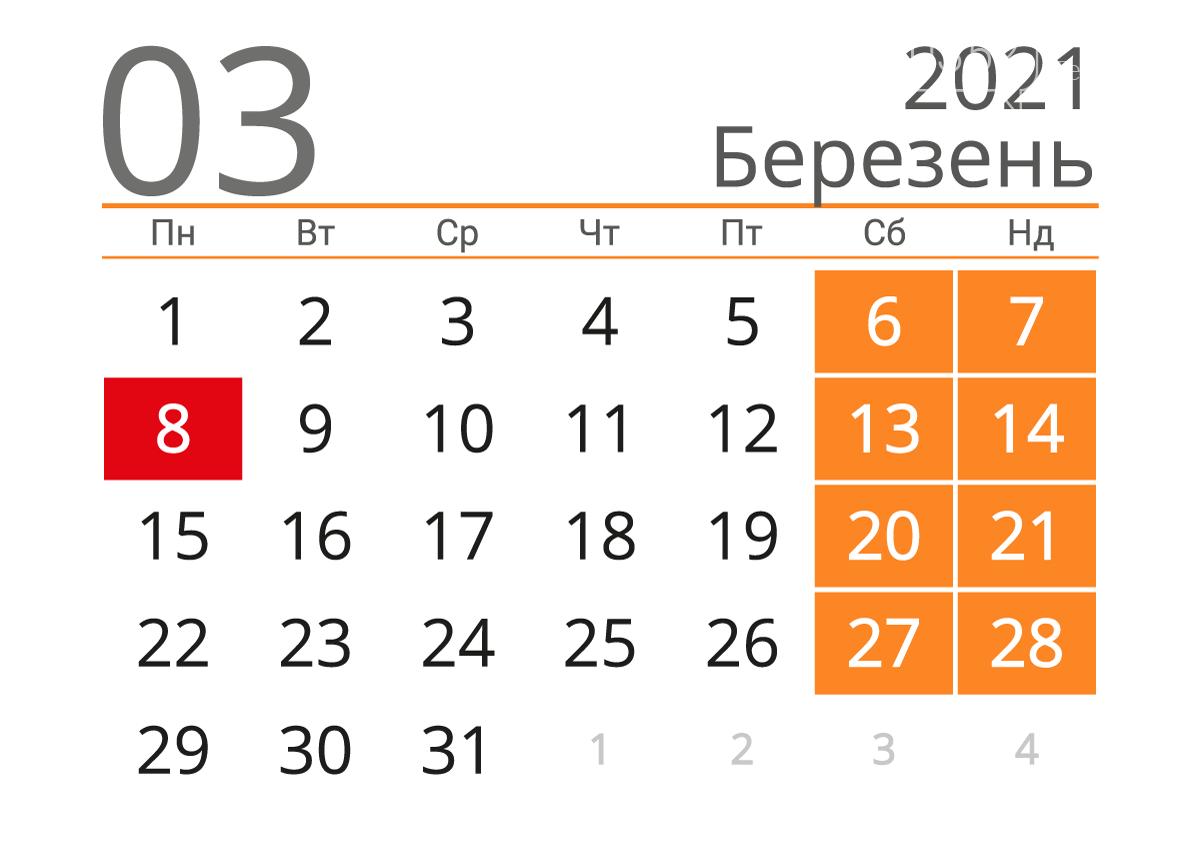 Вихідні у березні: скільки будуть відпочивати українці, фото-1