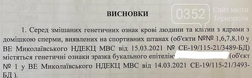 """""""Засунув тіло у мішок і зав'язав поясом"""": підозрюваний зізнався у вбивстві Марії Борисової (ФОТО, ВІДЕО 18+), фото-1"""