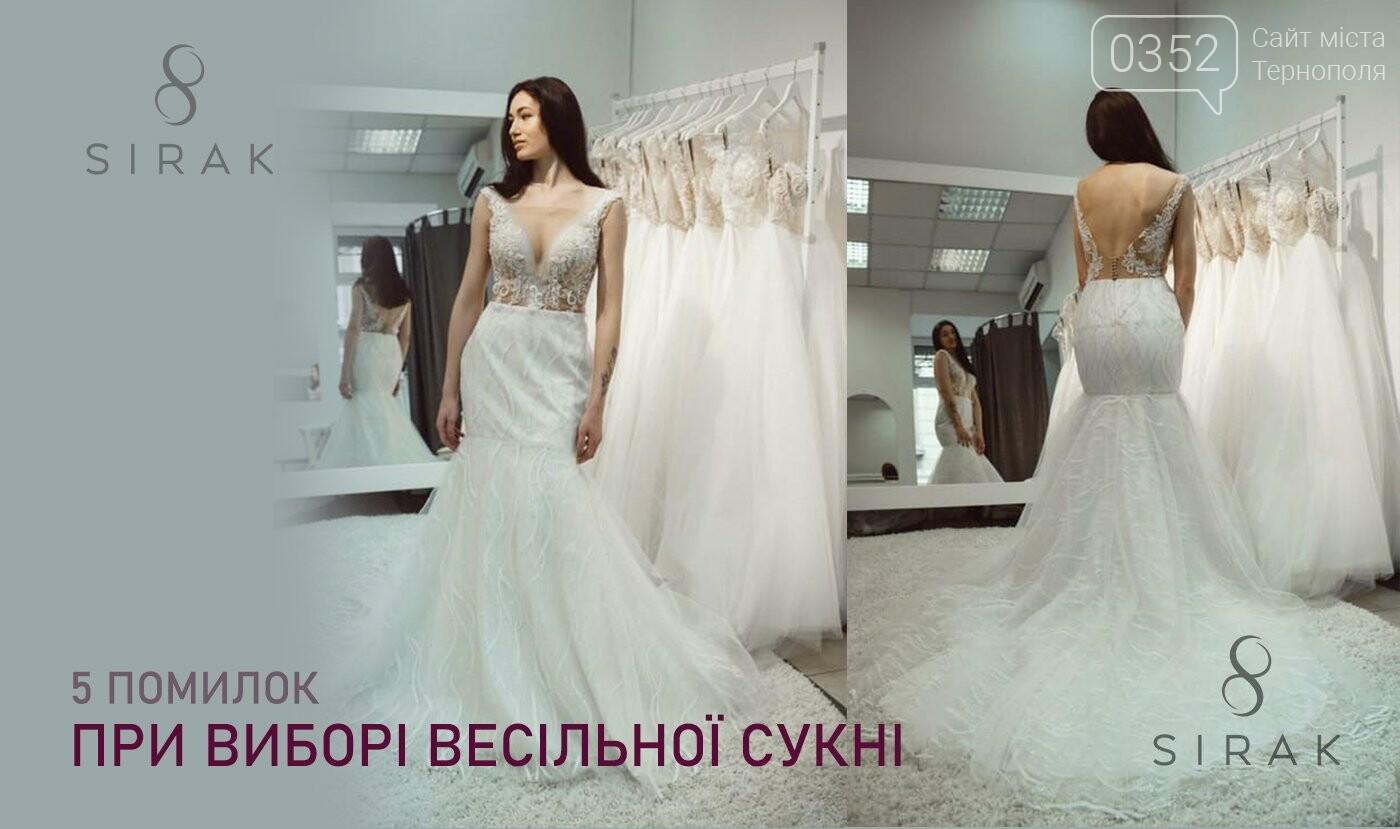 Як обрати весільне плаття?, фото-2