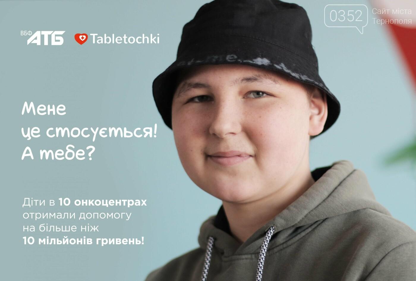 Місія здійсненна: покупці «АТБ» допомогли зібрати на допомогу онкохворим дітям більш як 10 млн гривень, фото-1