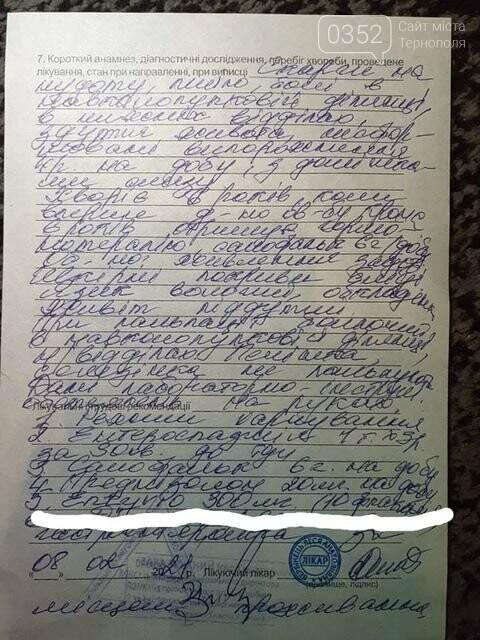 """""""Мені лише 32! Страшна хвороба мене з'їдає"""": мешканка Стрийщини потребує допомоги небайдужих тернополян (ФОТО), фото-5"""