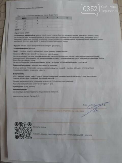 """""""Мені лише 32! Страшна хвороба мене з'їдає"""": мешканка Стрийщини потребує допомоги небайдужих тернополян (ФОТО), фото-2"""