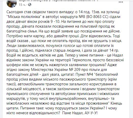 У Тернополі водій маршрутки відмовився везти двох школярок по посвідченнях (ФОТО), фото-3