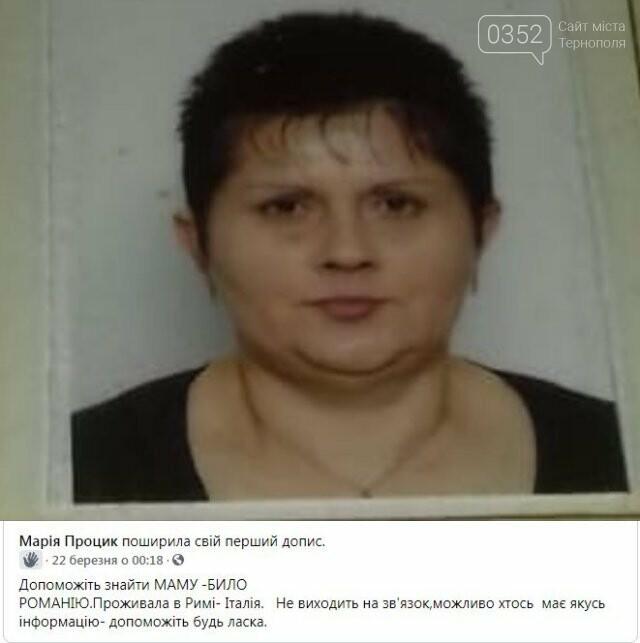В Італії зникла мешканка Тернопільщини (ФОТО), фото-1