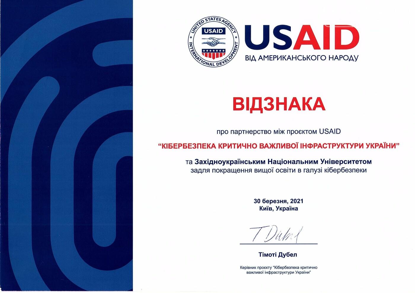 Класичний університет Тернополя – став партнером в проєкті USAID, фото-2