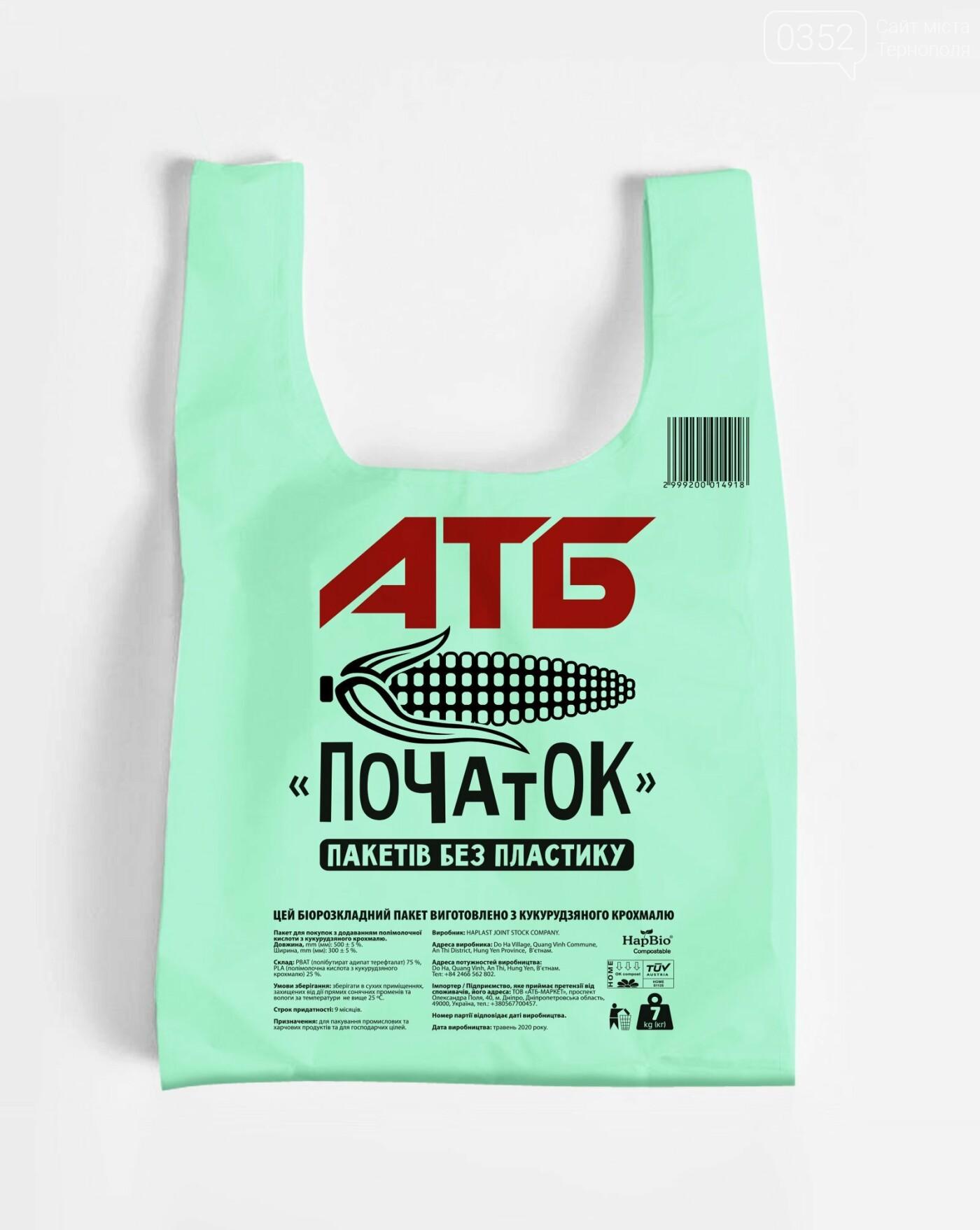 Найбільша торговельна мережа України «АТБ» впроваджує нову екоініціативу – пакети з кукурудзяного крохмалю, фото-2
