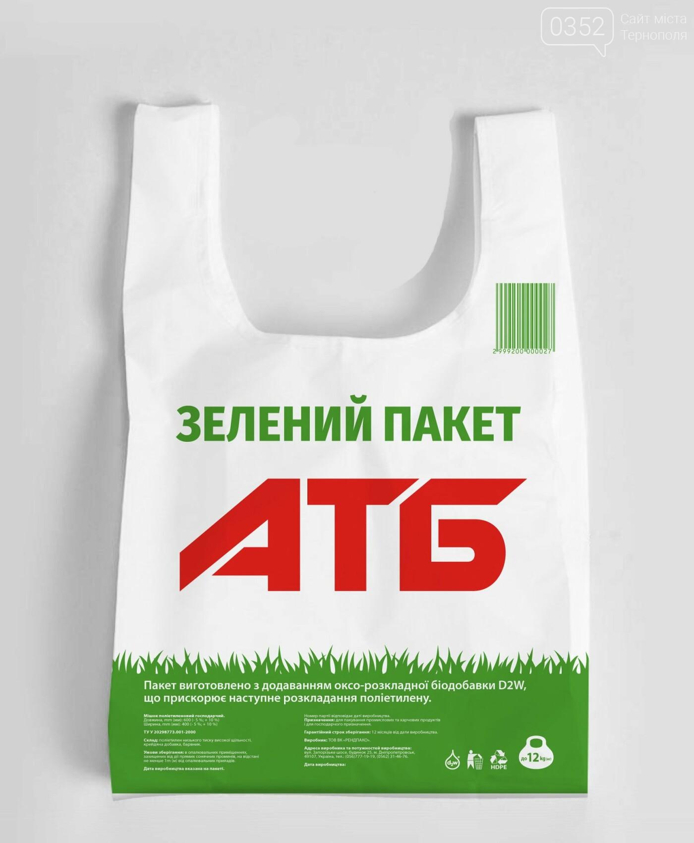 Найбільша торговельна мережа України «АТБ» впроваджує нову екоініціативу – пакети з кукурудзяного крохмалю, фото-8