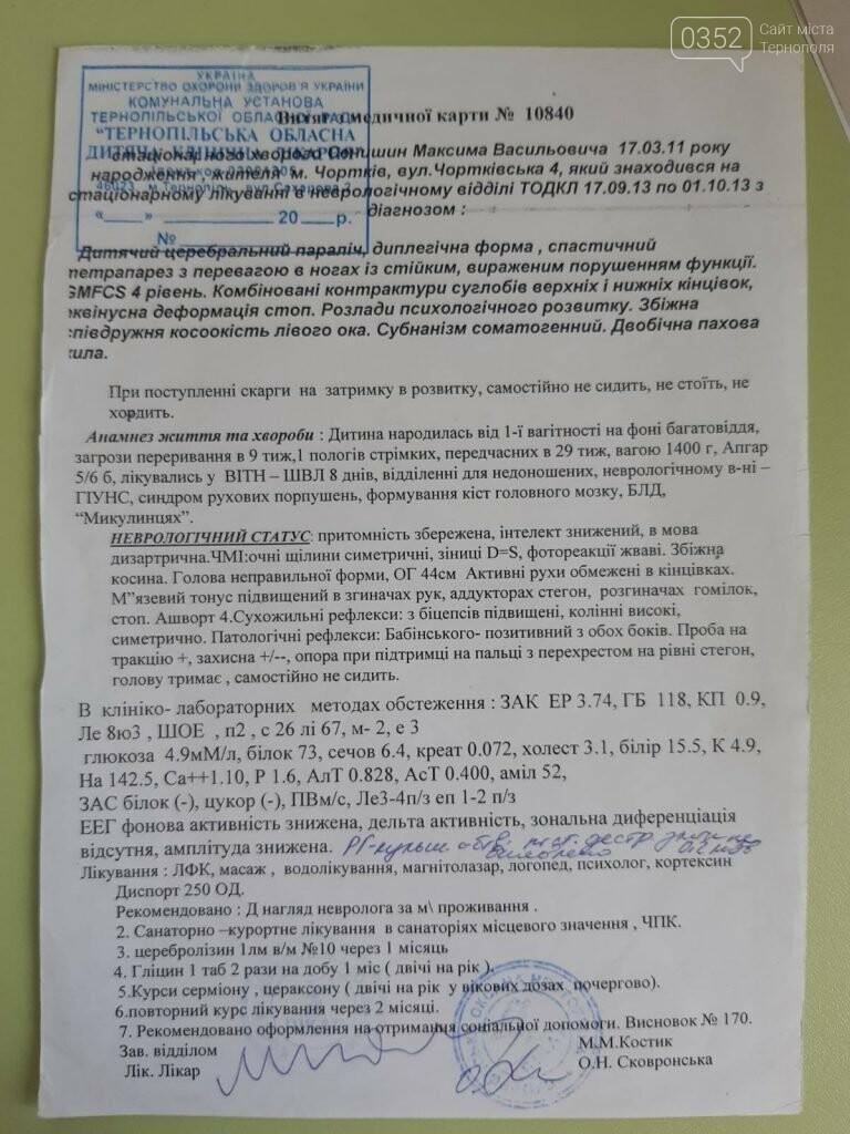 10-річний мешканець Тернопільщини терміново потребує допомоги, фото-2