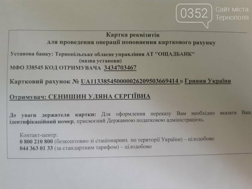 10-річний мешканець Тернопільщини терміново потребує допомоги, фото-3