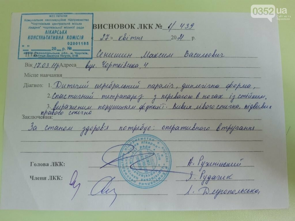 10-річний мешканець Тернопільщини терміново потребує допомоги, фото-4