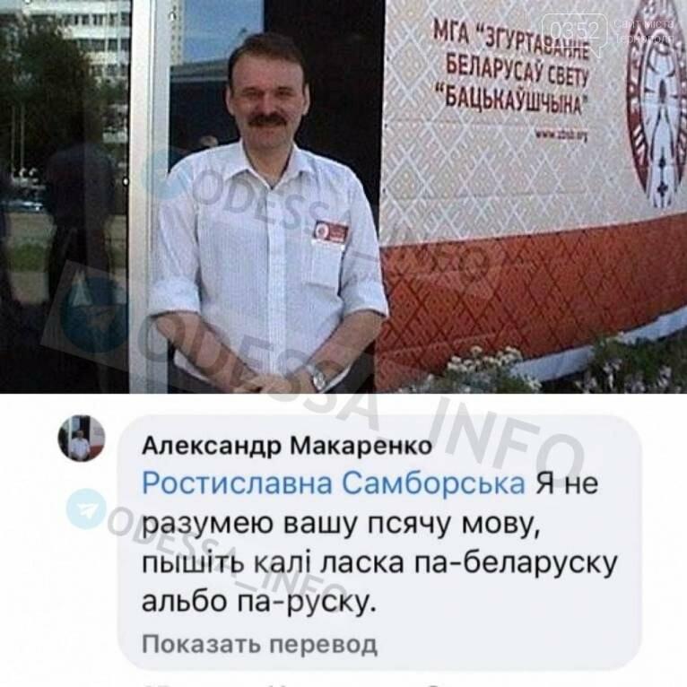 """Викладача, який назвав українську мову """"псячою"""", все-таки звільнили? (ФОТО), фото-1"""