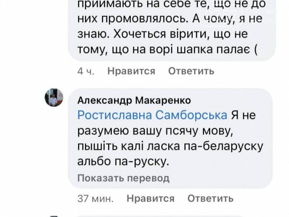 """Викладача, який назвав українську мову """"псячою"""", все-таки звільнили? (ФОТО), фото-2"""