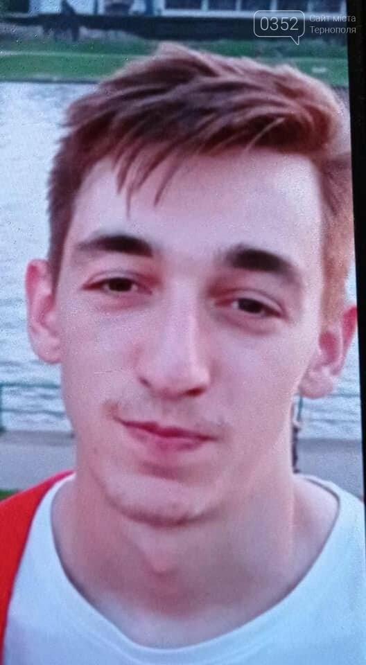 У Тернополі розшукують зниклого юнака, фото-1