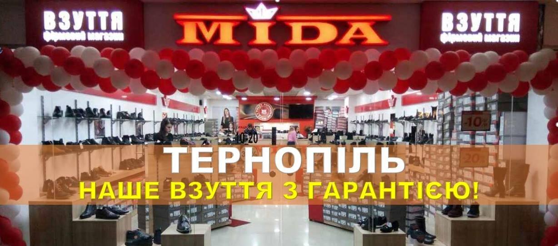 288da42738ccf9 Mida (Міда), фірмовий магазин взуття в Тернополі на 0352.ua