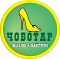 Чоботар, магазин та ремонт взуття в Тернополі