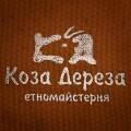 Коза Дереза, магазин-етномайстерня Тернопіль, українська атрибутика