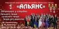 Альянс, танцювальний клуб у Тернополі