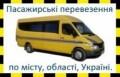 Сіли і поїхали, пасажирські перевезення по місту, області, Україні