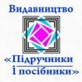 Підручники і посібники, видавництво Тернопіль