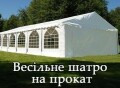 Весільне шатро (намет) на прокат, обслуговування весіль