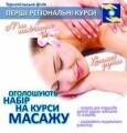 Перші регіональні курси масажу
