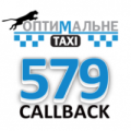 579 - Оптимальне таксі, кур'єрські послуги