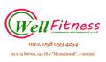 Спортивно-мистецький клуб «WellFitness» (ВелФітнес) Фітнес, дзюдо, східні танці (дорослі та діти)»