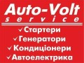 Стартери, генератори, автокондиціонери Тернопіль, ремонт-продаж