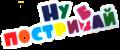 Ну пострибай, дитяча розважальна кімната в Тернополі