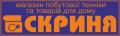 Скриня, магазин побутової техніки та товарів для дому Тернопіль