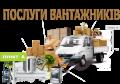 Вантажники, послуги вантажників в Тернополі