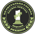 """Ритуальна служба """"Реквієм"""", Ритуальні послуги в Тернополі"""